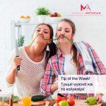 10 Συμβουλές Υγιεινής Διατροφής για το Καλοκαίρι