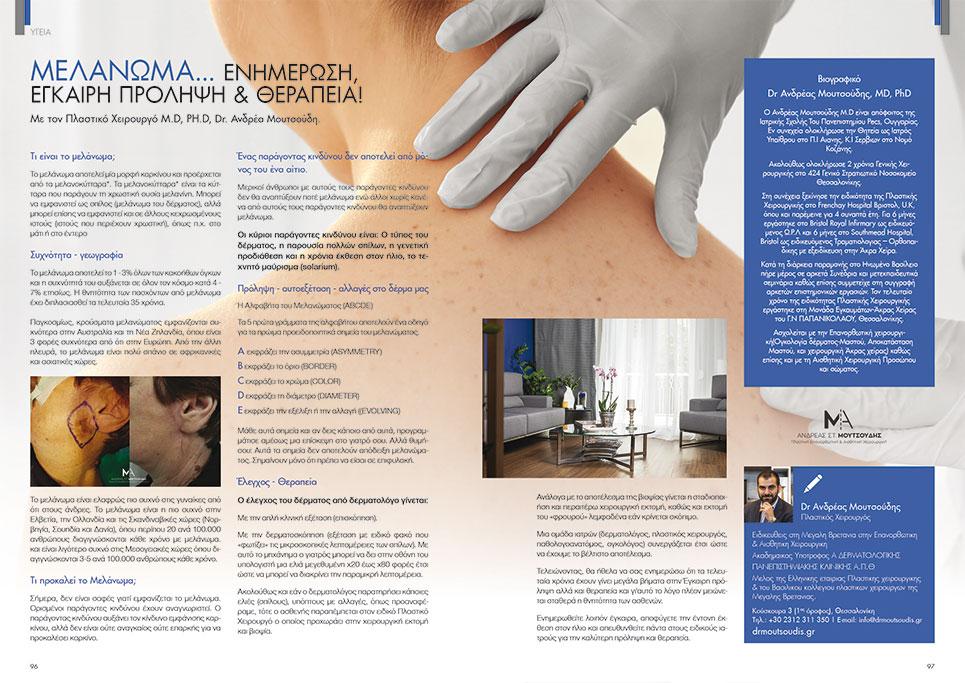 Μελάνωμα, ενημέρωση έγκαιρη πρόληψη - Ανδρέας Μουτσούδης Πλαστικός Χειρουργός